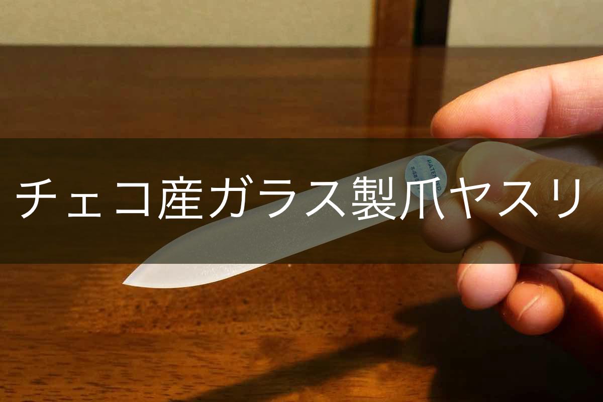 チェコ産のガラス製爪やすりが滑らかに研げておすすめ