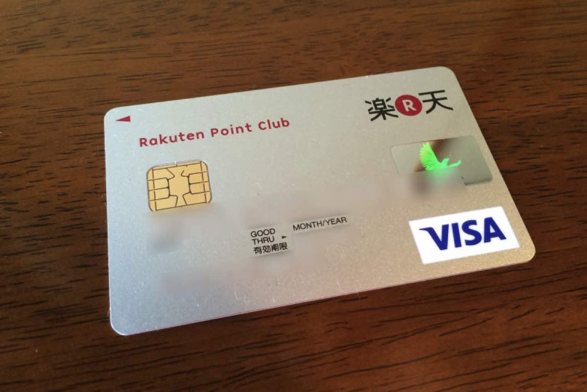 楽天市場でポイントが2%還元される楽天カードを仕事用カードとして使う事にした