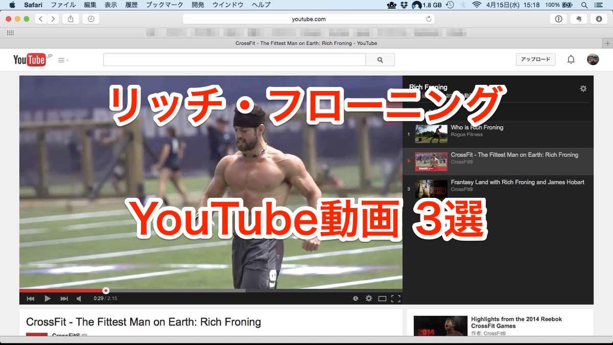 世界最強の体力の持ち主「リッチ・フローニング」のYouTube動画を3つ紹介する!