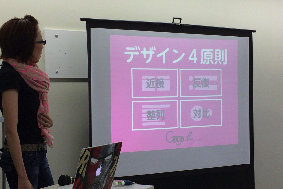 ブログデザインの基本をごりゅごブログ塾で学んだ!