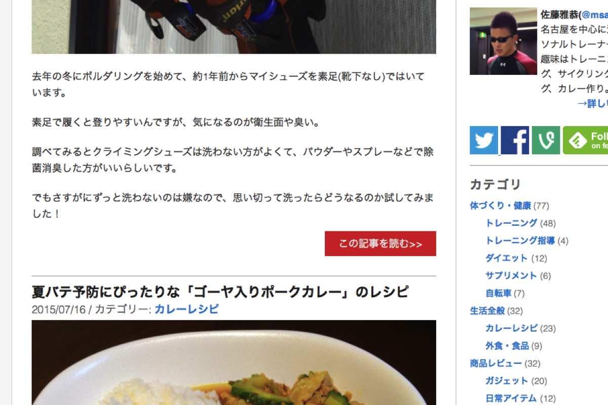 Blog juku tensaku 03