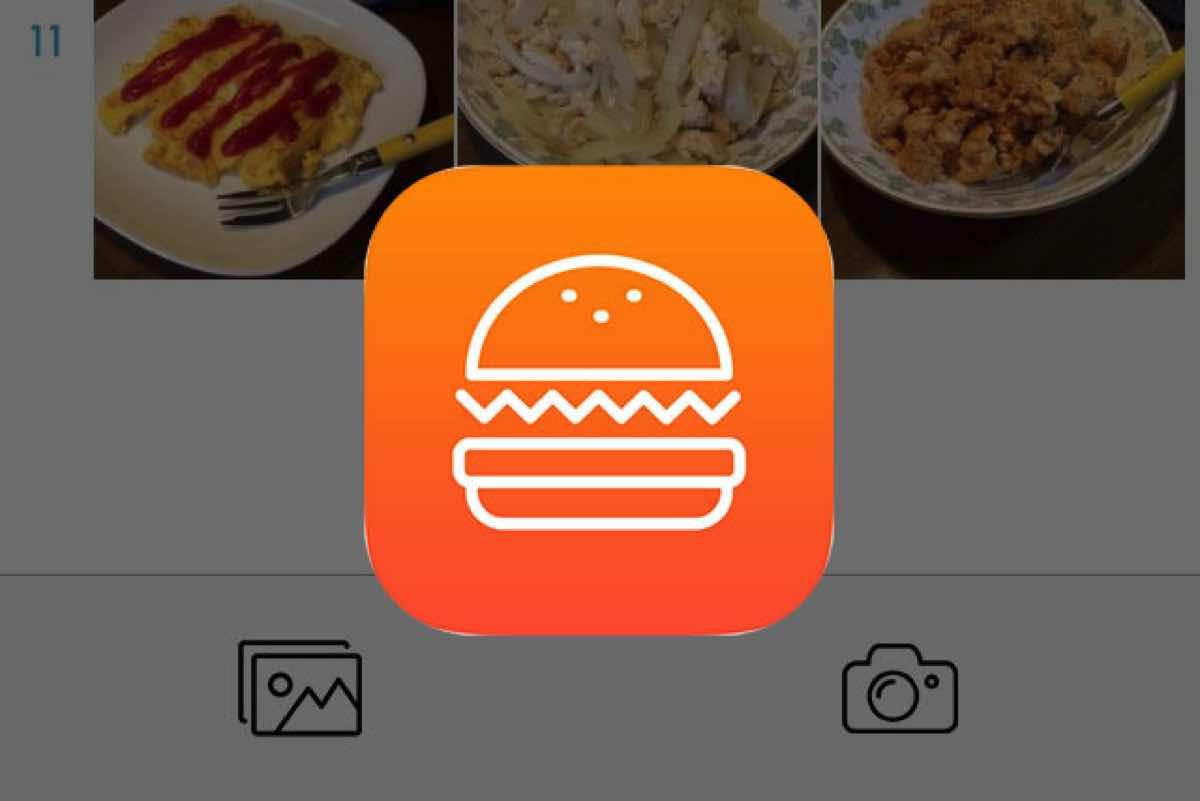 食事記録アプリ「meal」でシンプルにレコーディングダイエット