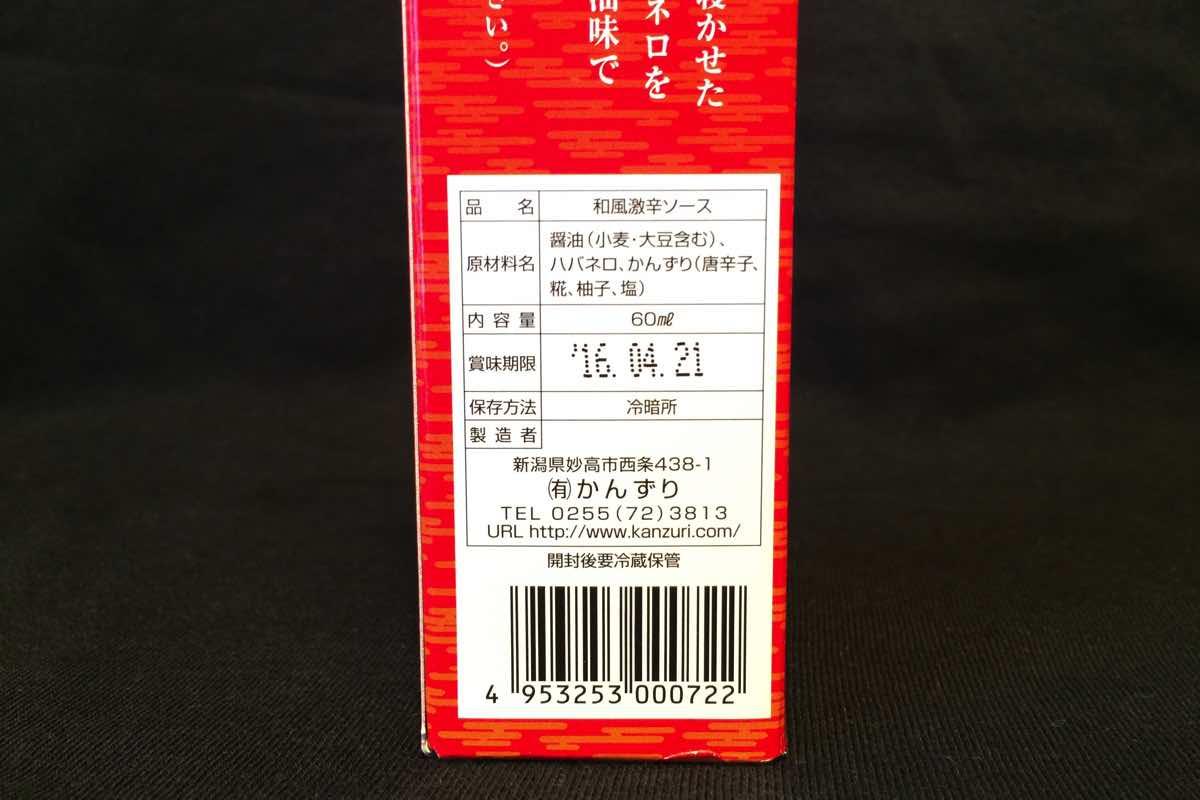 Kaminari sauce 02