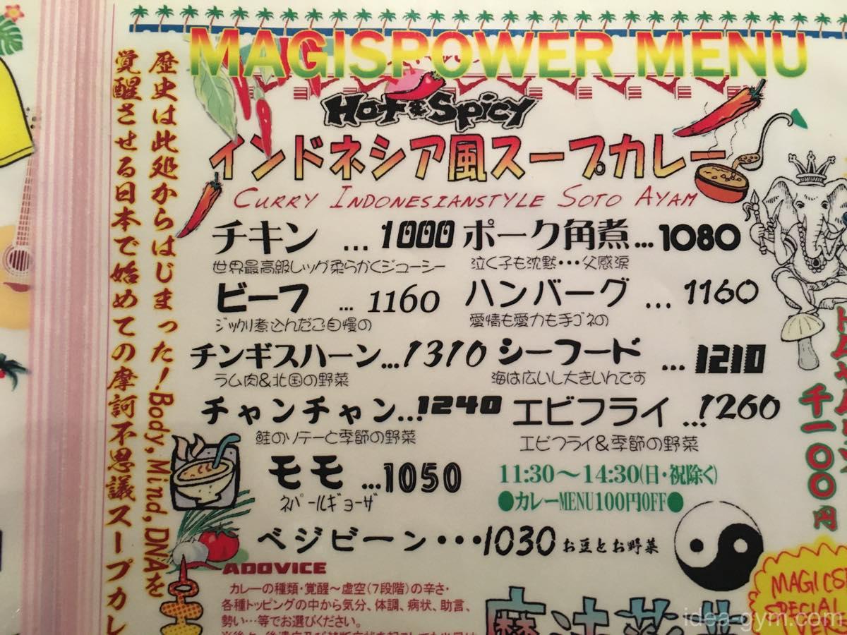 Magic spice hikaku 01