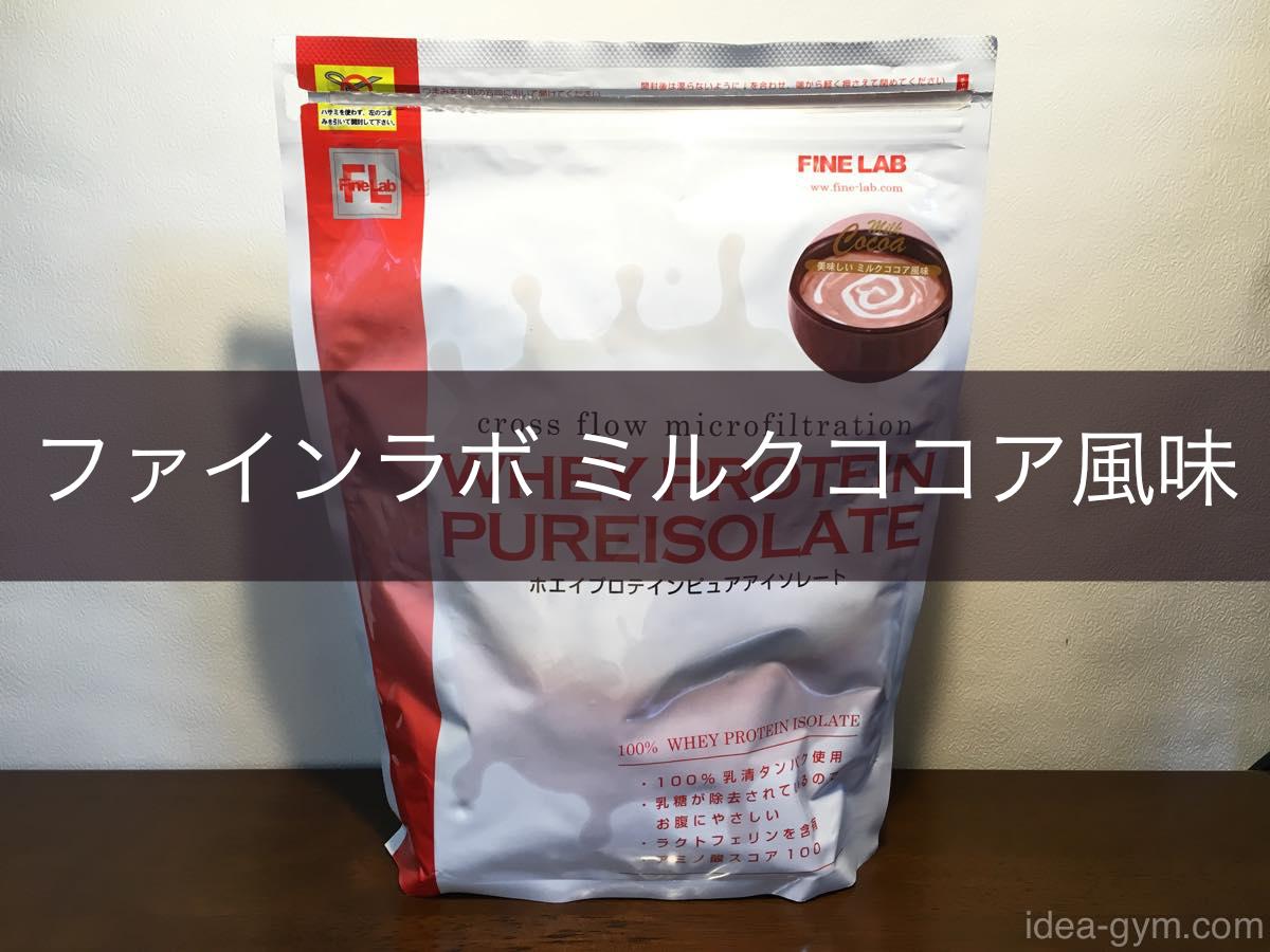 ファインラボの高品質なホエイプロテイン ミルクココア風味