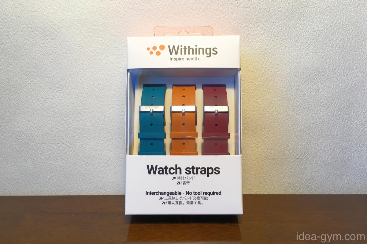 Withings Activité Popの交換バンド3色を比較