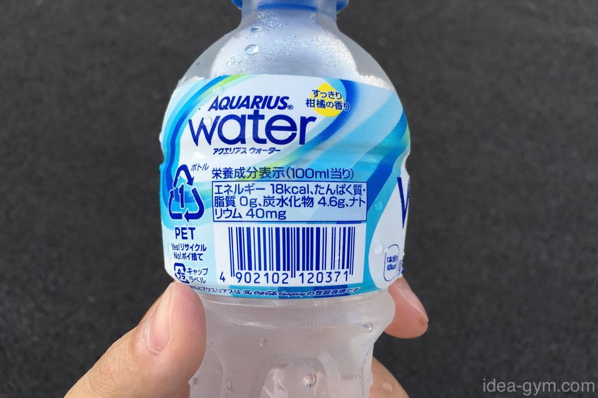 Aquarius water 02