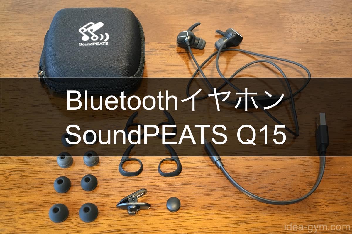 超軽量12.7gのBluetoothイヤホン SoundPEATS Q15