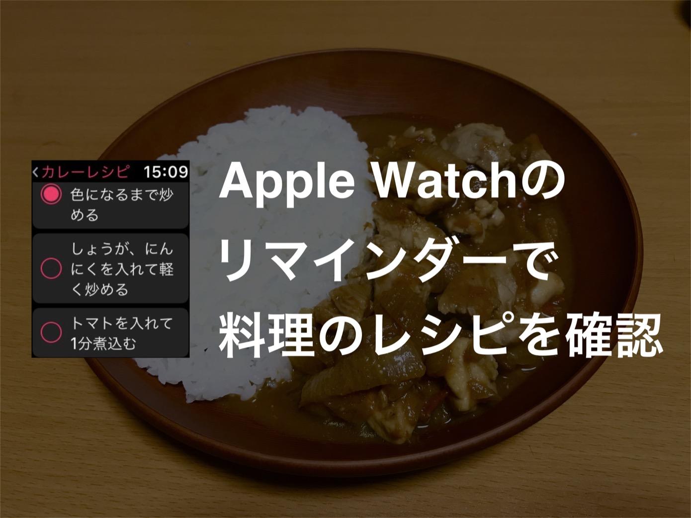 Apple Watchのリマインダーで料理のレシピを確認すると便利