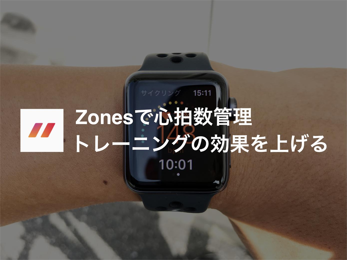 Apple WatchのZonesで心拍数を管理してトレーニング効果を上げる