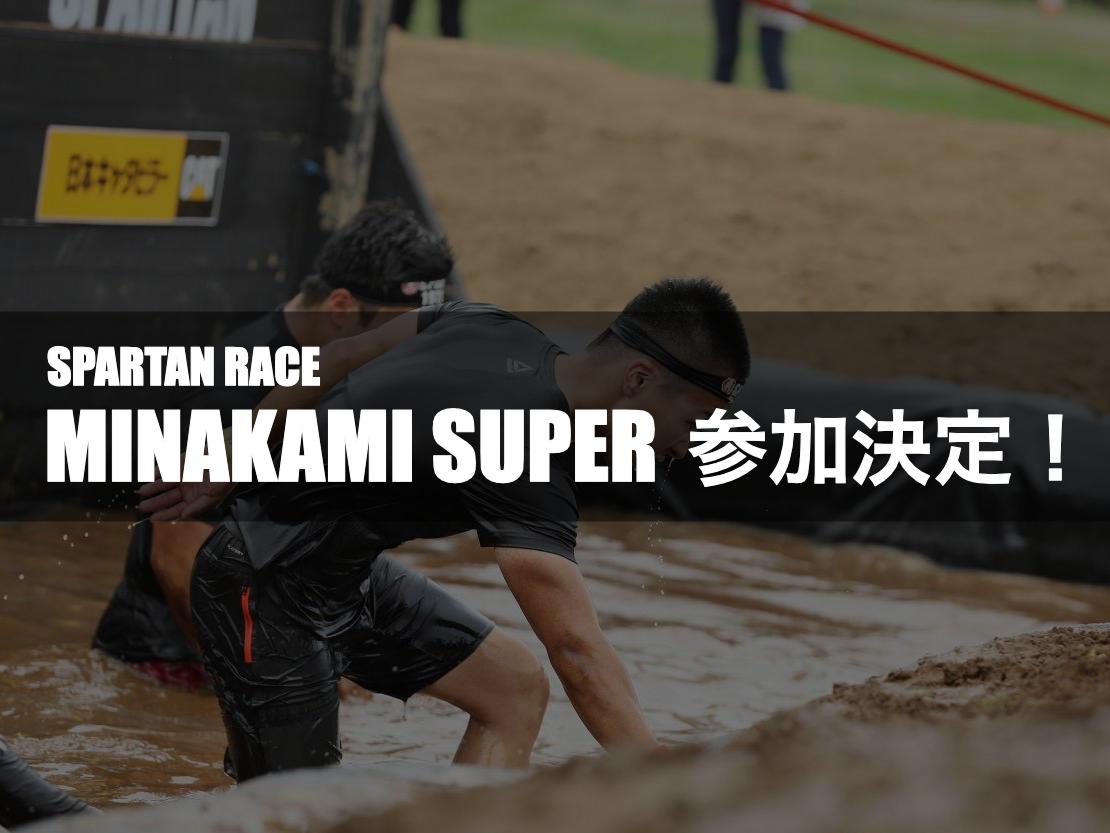 13km以上の障害物レース スパルタンスーパーに参加する!