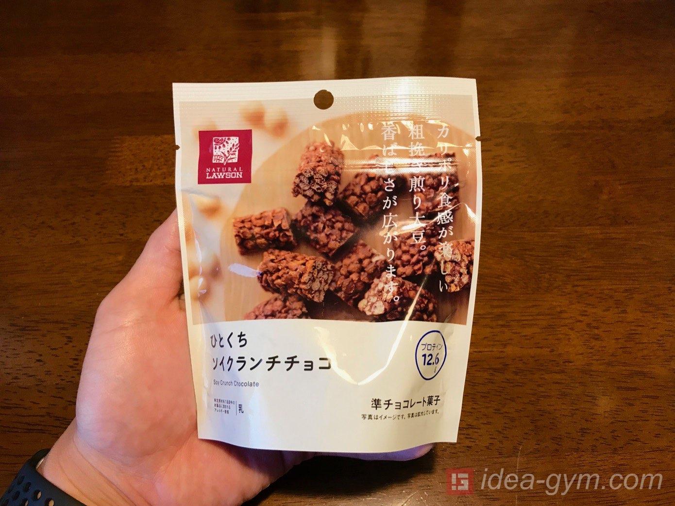 ローソンのひとくちソイクランチチョコが高たんぱく低糖質で美味しい