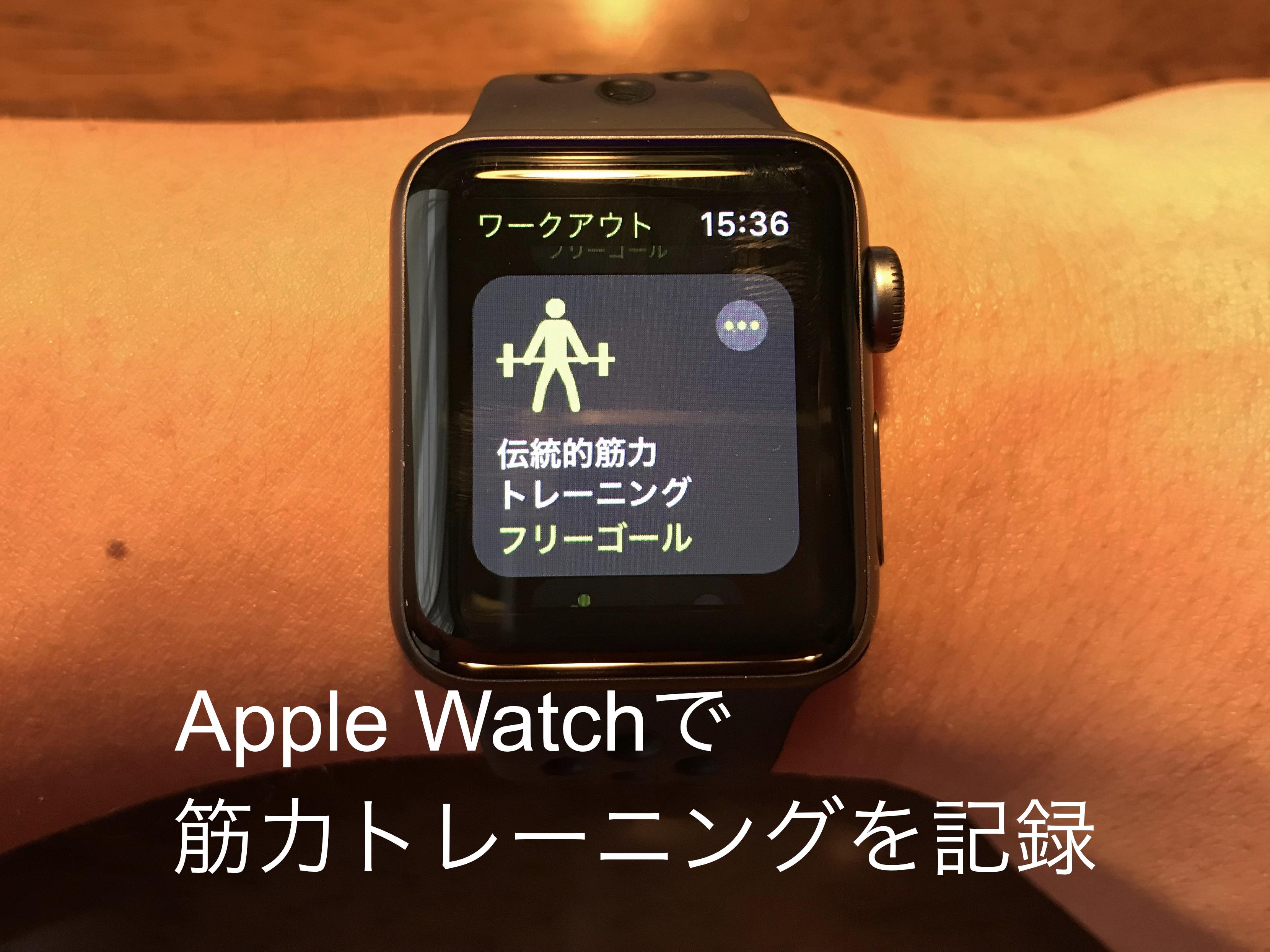 Apple Watchの標準ワークアウトアプリで筋トレを記録する方法